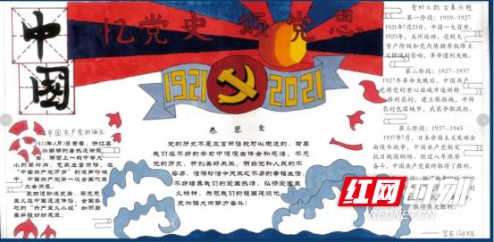 学前1708班的宣传窗分为三部分:感恩党、中国共产党的诞生、党的发展历程。感恩党是表达对党的感谢,党让中华民族实现了从站起来、富起来到强起来的历史性飞跃,党带领中国人民自信自强、守正创新,创造了新时代中国特色社会主义的伟大成就;中国共产党的诞生,告诉我们要时刻铭记这一重大历史事件;中国共产党的发展历程,是在简述我们党带领中国从初期到现在,发生的翻天覆地的变化,让我们回顾从一穷二白到现在无比幸福的历史。